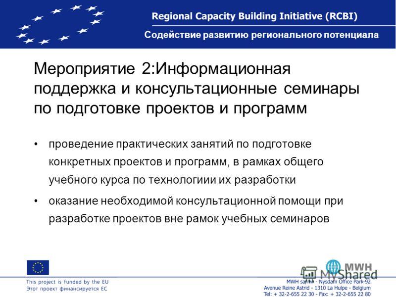 Содействие развитию регионального потенциала Мероприятие 2:Информационная поддержка и консультационные семинары по подготовке проектов и программ проведение практических занятий по подготовке конкретных проектов и программ, в рамках общего учебного к