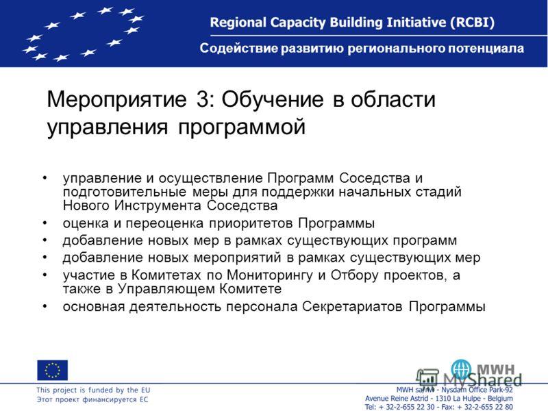 Содействие развитию регионального потенциала Мероприятие 3: Обучение в области управления программой управление и осуществление Программ Соседства и подготовительные меры для поддержки начальных стадий Нового Инструмента Соседства оценка и переоценка