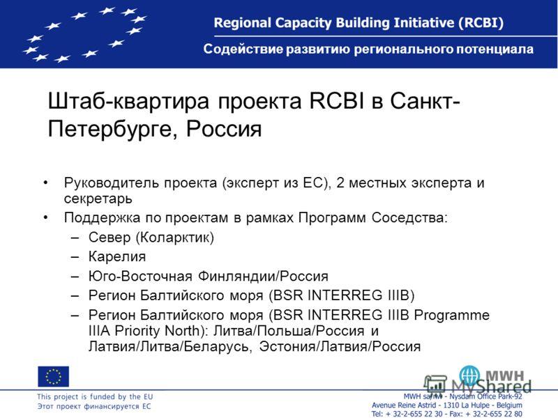 Содействие развитию регионального потенциала Штаб-квартира проекта RCBI в Санкт- Петербурге, Россия Руководитель проекта (эксперт из ЕС), 2 местных эксперта и секретарь Поддержка по проектам в рамках Программ Соседства: –Север (Коларктик) –Карелия –Ю