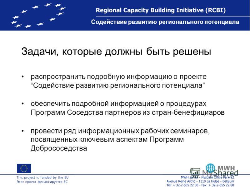 Содействие развитию регионального потенциала Задачи, которые должны быть решены распространить подробную информацию о проекте Содействие развитию регионального потенциала обеспечить подробной информацией о процедурах Программ Соседства партнеров из с