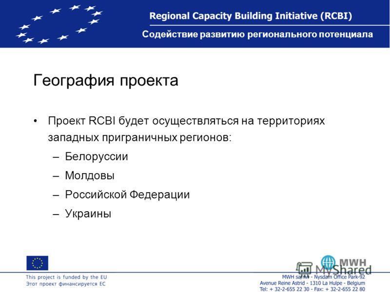 Содействие развитию регионального потенциала География проекта Проект RCBI будет осуществляться на территориях западных приграничных регионов: –Белоруссии –Молдовы –Российской Федерации –Украины