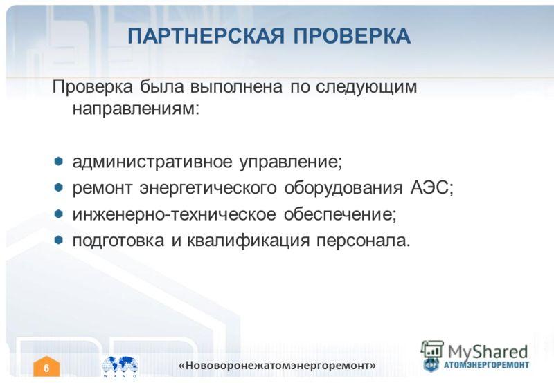 6 ПАРТНЕРСКАЯ ПРОВЕРКА Проверка была выполнена по следующим направлениям: административное управление; ремонт энергетического оборудования АЭС; инженерно-техническое обеспечение; подготовка и квалификация персонала.