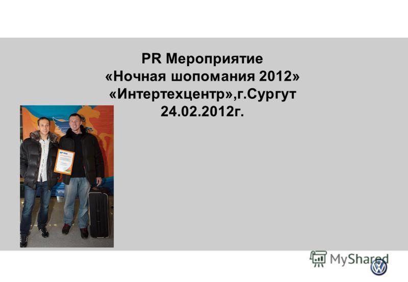 PR Мероприятие «Ночная шопомания 2012» «Интертехцентр»,г.Сургут 24.02.2012г.