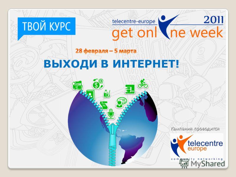 Кампания проводится ВЫХОДИ В ИНТЕРНЕТ!