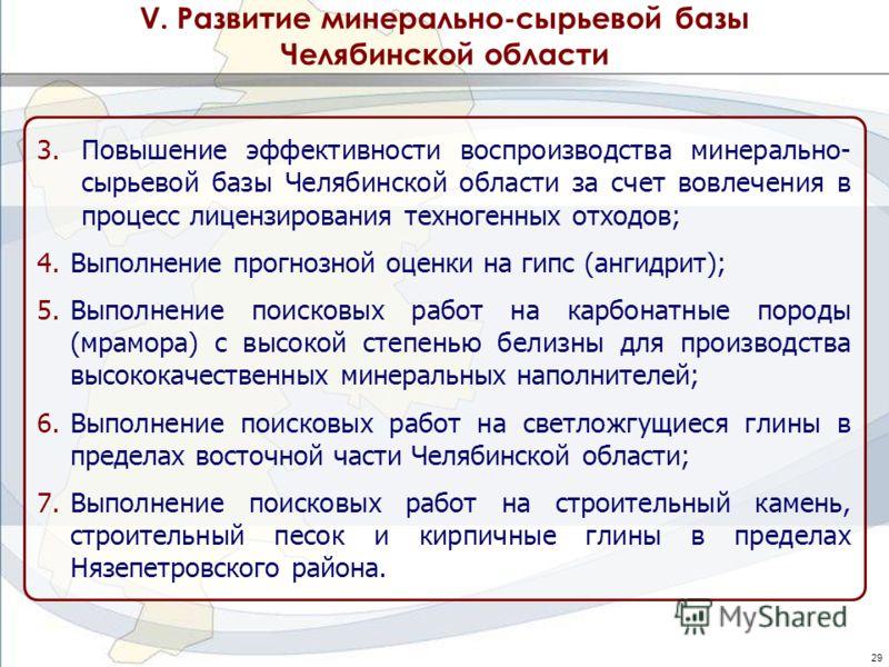 3.Повышение эффективности воспроизводства минерально- сырьевой базы Челябинской области за счет вовлечения в процесс лицензирования техногенных отходов; 4.Выполнение прогнозной оценки на гипс (ангидрит); 5.Выполнение поисковых работ на карбонатные по