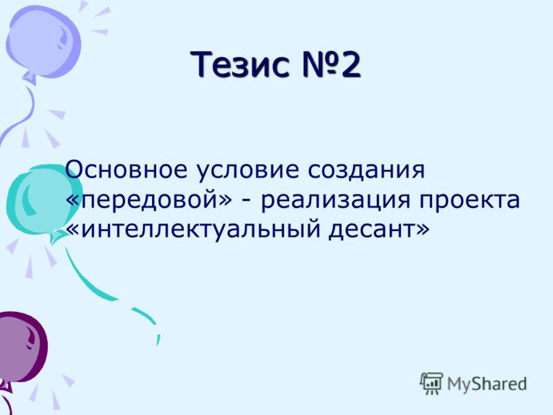 Тезис 2 Основное условие создания «передовой» - реализация проекта «интеллектуальный десант»