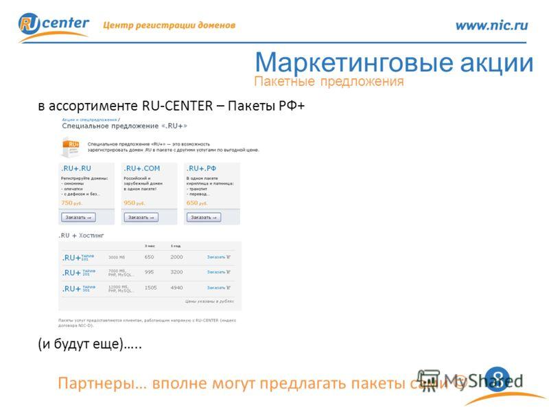 8 Пакетные предложения в ассортименте RU-CENTER – Пакеты РФ+ Партнеры… вполне могут предлагать пакеты сами (и будут еще)….. Маркетинговые акции