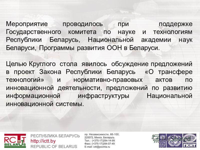 Мероприятие проводилось при поддержке Государственного комитета по науке и технологиям Республики Беларусь, Национальной академии наук Беларуси, Программы развития ООН в Беларуси. Целью Круглого стола явилось обсуждение предложений в проект Закона Ре
