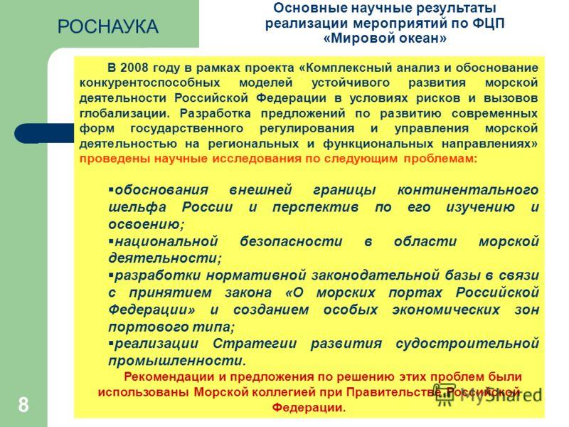 В 2008 году в рамках проекта «Комплексный анализ и обоснование конкурентоспособных моделей устойчивого развития морской деятельности Российской Федерации в условиях рисков и вызовов глобализации. Разработка предложений по развитию современных форм го