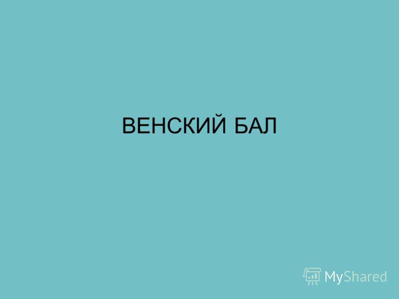 ВЕНСКИЙ БАЛ