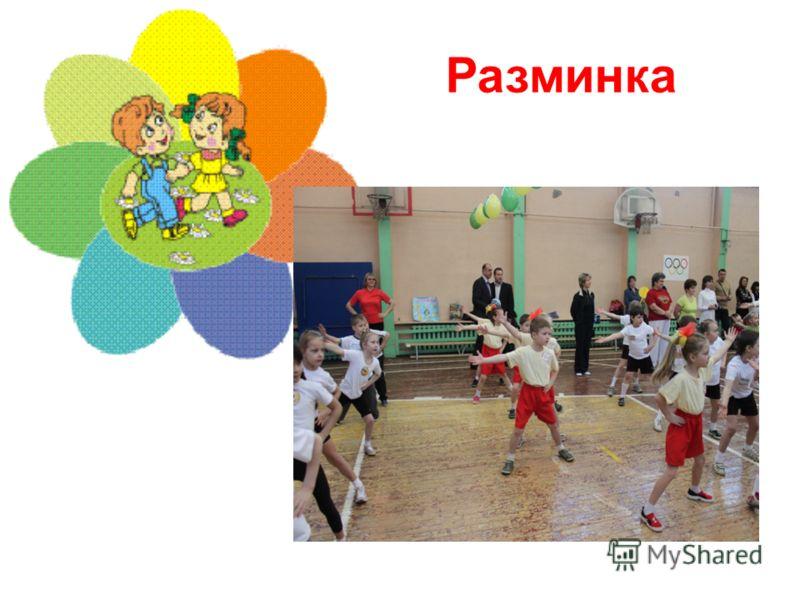 Представление команд Каждая команда выбирает название, представление проходит традиционным образом, помогают воспитатели