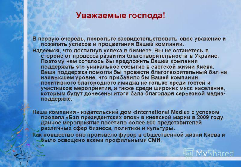 Уважаемые господа! В первую очередь, позвольте засвидетельствовать свое уважение и пожелать успехов и процветания Вашей компании. Надеемся, что достигнув успеха в бизнесе, Вы не останетесь в стороне от процесса развития благотворительности в Украине.