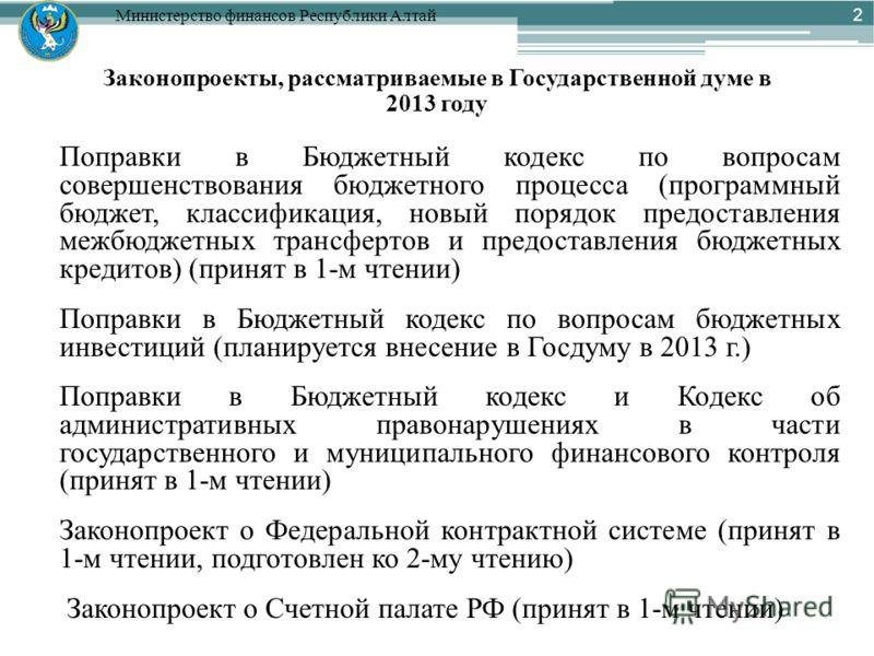 Законопроекты, рассматриваемые в Государственной думе в 2013 году Поправки в Бюджетный кодекс по вопросам совершенствования бюджетного процесса (программный бюджет, классификация, новый порядок предоставления межбюджетных трансфертов и предоставления