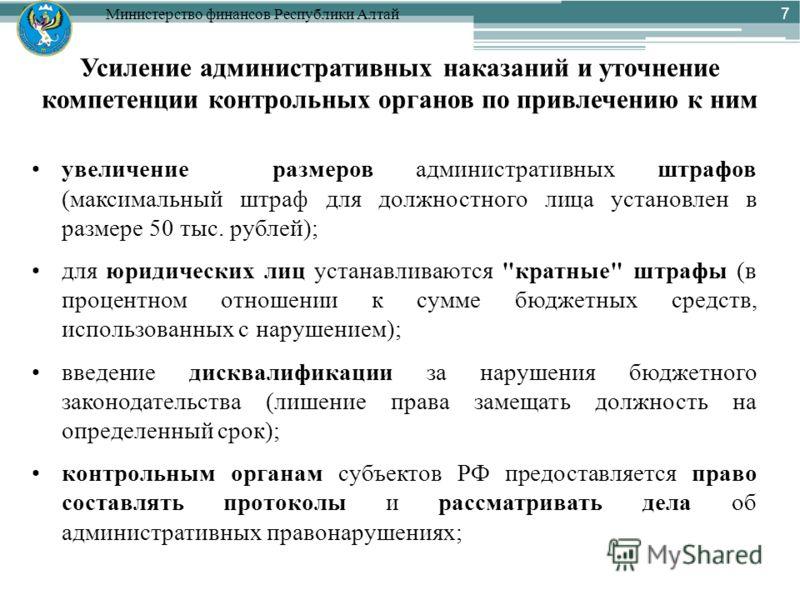 Министерство финансов Республики Алтай Усиление административных наказаний и уточнение компетенции контрольных органов по привлечению к ним увеличение размеров административных штрафов (максимальный штраф для должностного лица установлен в размере 50