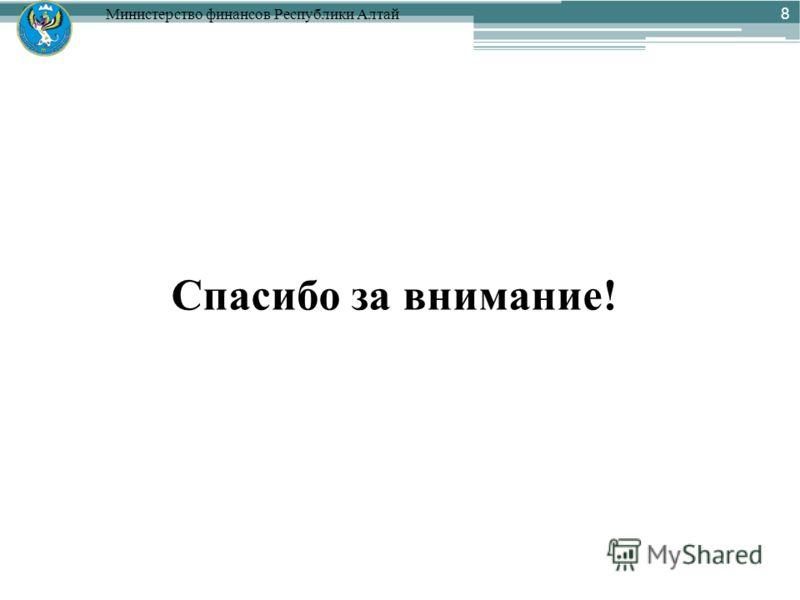 Министерство финансов Республики Алтай Спасибо за внимание! 8