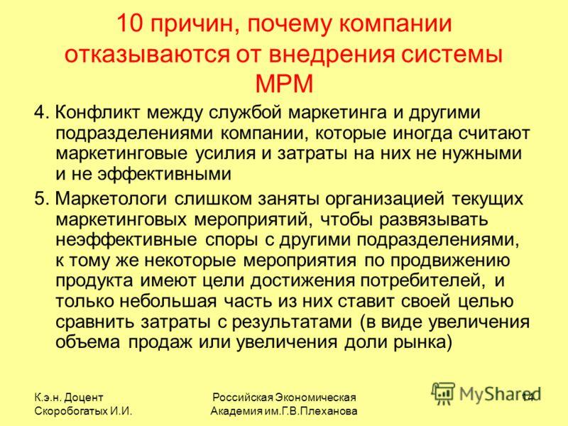 К.э.н. Доцент Скоробогатых И.И. Российская Экономическая Академия им.Г.В.Плеханова 14 10 причин, почему компании отказываются от внедрения системы MPM 4. Конфликт между службой маркетинга и другими подразделениями компании, которые иногда считают мар