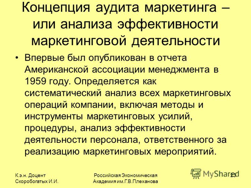К.э.н. Доцент Скоробогатых И.И. Российская Экономическая Академия им.Г.В.Плеханова 23 Концепция аудита маркетинга – или анализа эффективности маркетинговой деятельности Впервые был опубликован в отчета Американской ассоциации менеджмента в 1959 году.