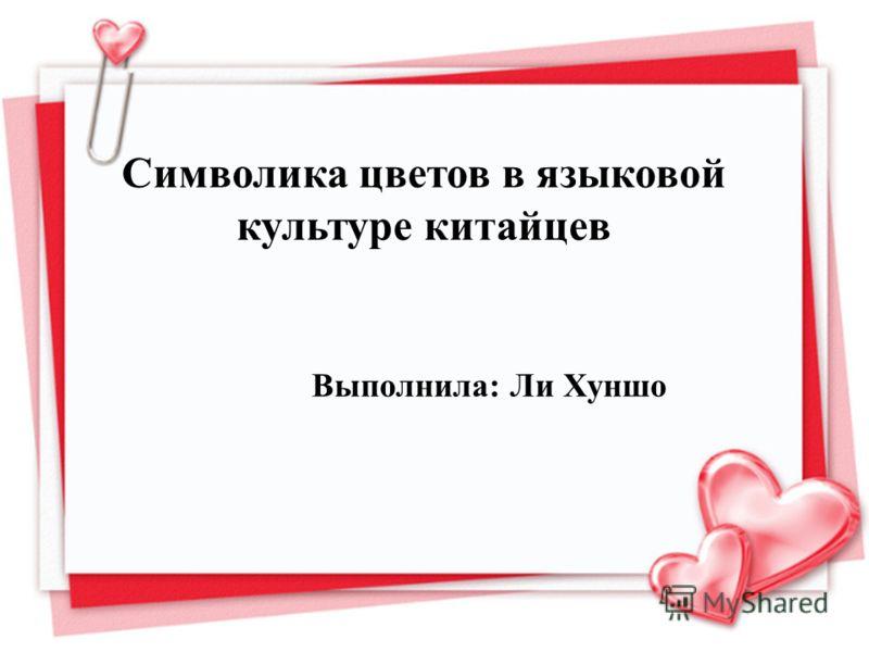 Символика цветов в языковой культуре китайцев Выполнила: Ли Хуншо