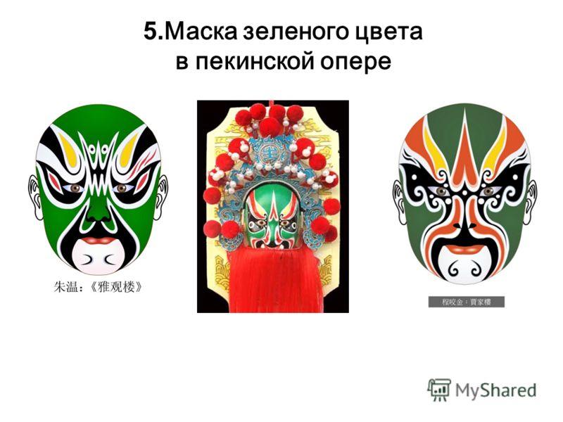 5.Маска зеленого цвета в пекинской опере