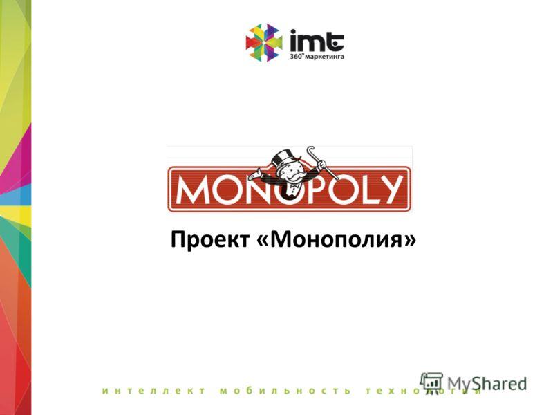 Проект «Монополия»