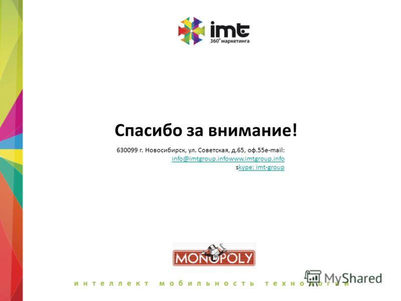 Спасибо за внимание! 630099 г. Новосибирск, ул. Советская, д.65, оф.55e-mail: info@imtgroup.infowww.imtgroup.info info@imtgroup.infowww.imtgroup.info skype: imt-groupkype: imt-group