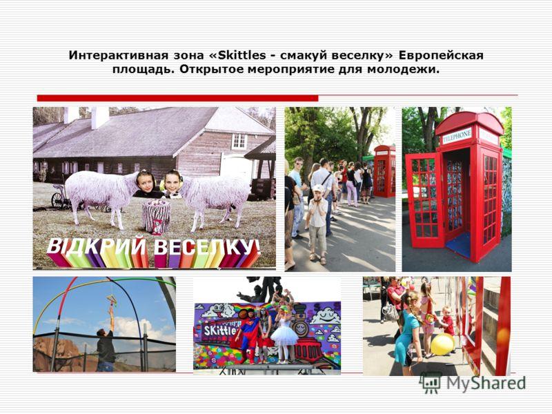 Интерактивная зона «Skittles - смакуй веселку» Европейская площадь. Открытое мероприятие для молодежи.