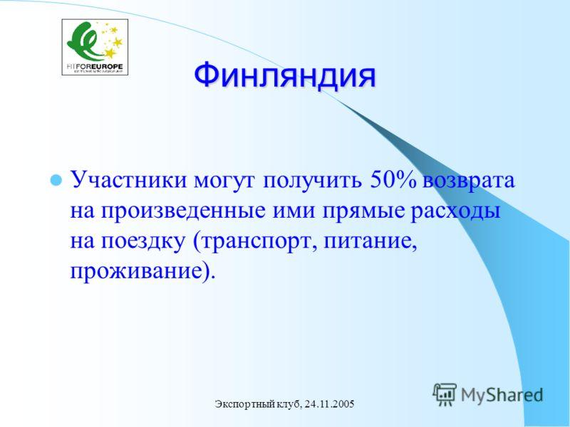 Экспортный клуб, 24.11.2005 Финляндия Участники могут получить 50% возврата на произведенные ими прямые расходы на поездку (транспорт, питание, проживание).