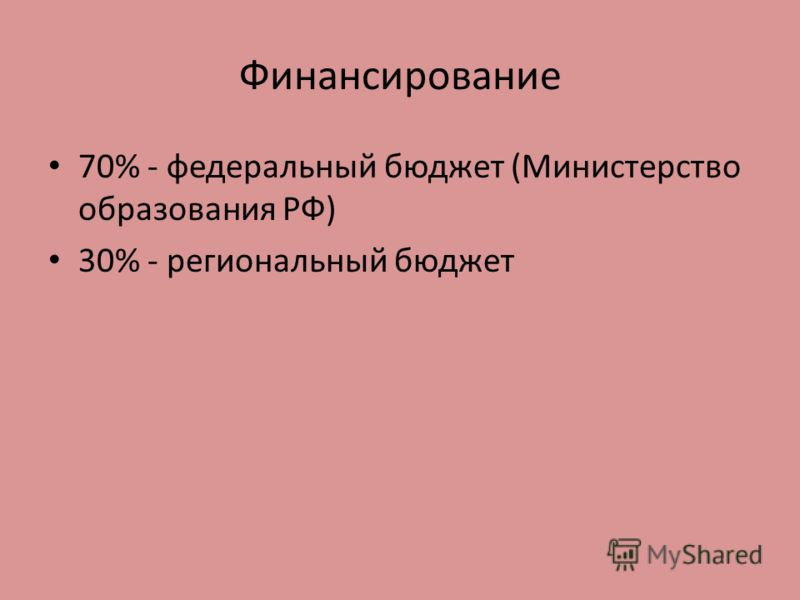 Финансирование 70% - федеральный бюджет (Министерство образования РФ) 30% - региональный бюджет