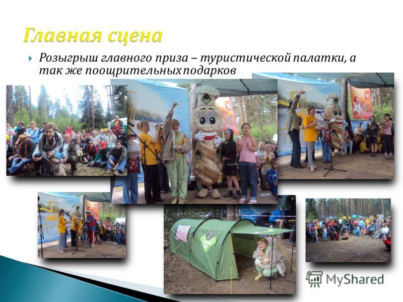 Розыгрыш главного приза – туристической палатки, а так же поощрительных подарков