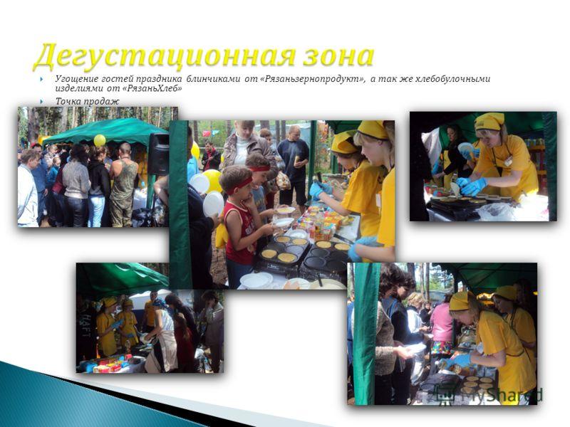 Угощение гостей праздника блинчиками от « Рязаньзернопродукт », а так же хлебобулочными изделиями от « РязаньХлеб » Точка продаж