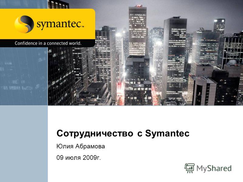 Сотрудничество с Symantec Юлия Абрамова 09 июля 2009г.