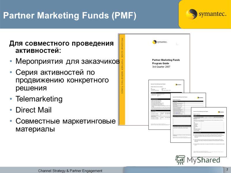7 Partner Marketing Funds (PMF) Для совместного проведения активностей: Мероприятия для заказчиков Серия активностей по продвижению конкретного решения Telemarketing Direct Mail Совместные маркетинговые материалы Channel Strategy & Partner Engagement