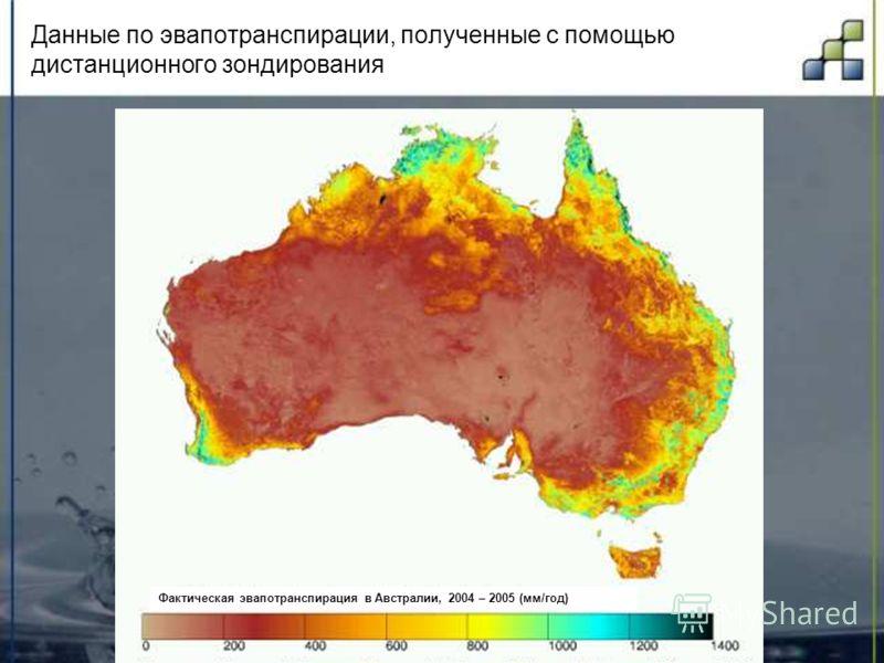 Данные по эвапотранспирации, полученные с помощью дистанционного зондирования Фактическая эвапотранспирация в Австралии, 2004 – 2005 (мм/год)
