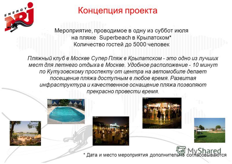 Концепция проекта Мероприятие, проводимое в одну из суббот июля на пляже Superbeach в Крылатском* Количество гостей до 5000 человек Пляжный клуб в Москве Супер Пляж в Крылатском - это одно из лучших мест для летнего отдыха в Москве. Удобное расположе
