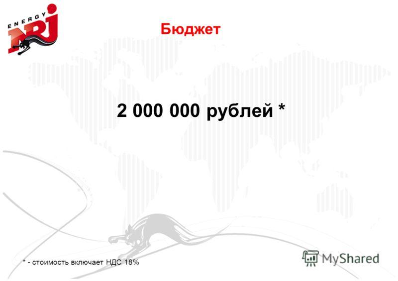 Бюджет 2 000 000 рублей * * - стоимость включает НДС 18%