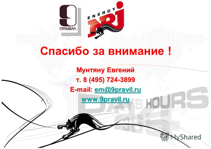 Спасибо за внимание ! Мунтяну Евгений т. 8 (495) 724-3899 E-mail: em@9pravil.ru em@9pravil.ru www.9pravil.ru