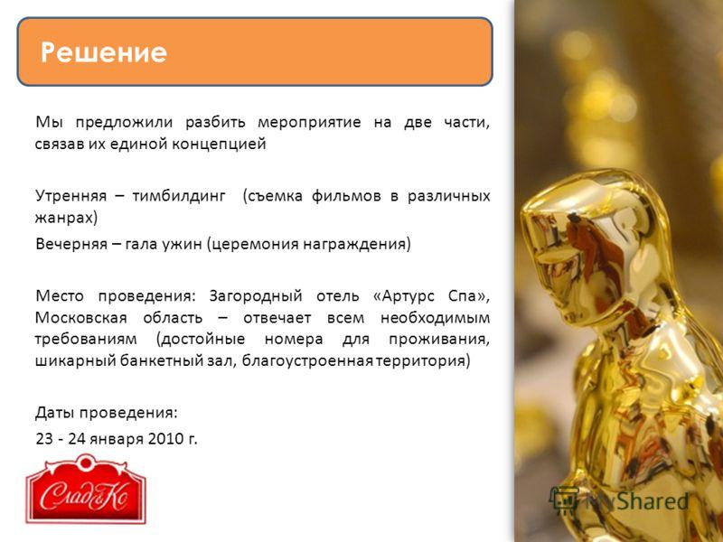 Мы предложили разбить мероприятие на две части, связав их единой концепцией Утренняя – тимбилдинг (съемка фильмов в различных жанрах) Вечерняя – гала ужин (церемония награждения) Место проведения: Загородный отель «Артурс Спа», Московская область – о