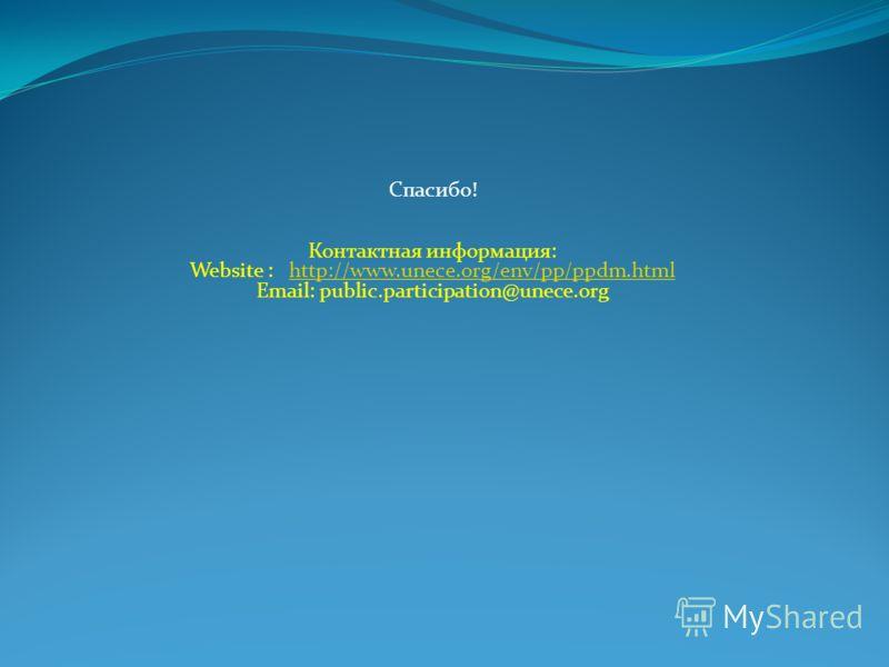 Спасибо! Контактная информация: Website : http://www.unece.org/env/pp/ppdm.htmlhttp://www.unece.org/env/pp/ppdm.html Email: public.participation@unece.org