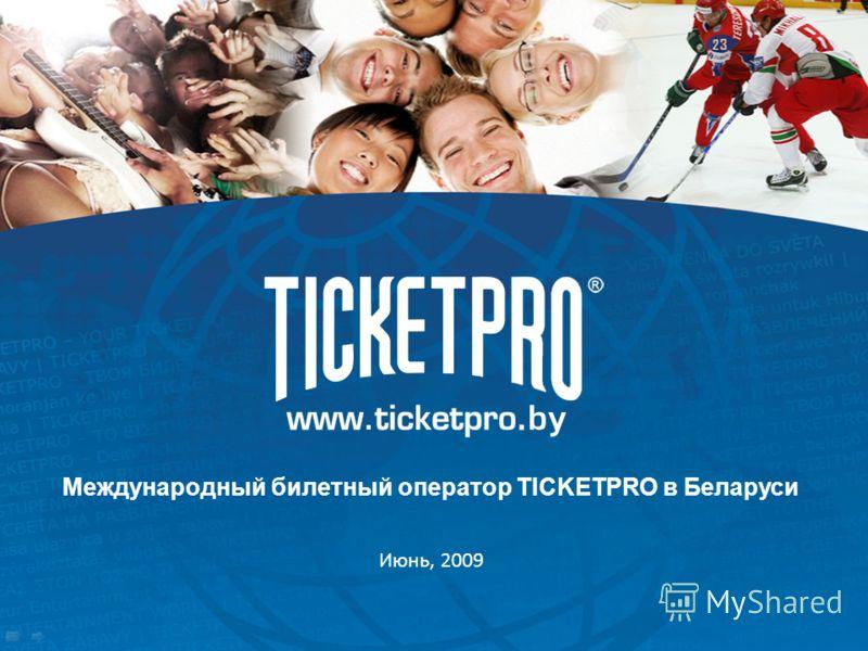 Международный билетный оператор TICKETPRO в Беларуси Июнь, 2009