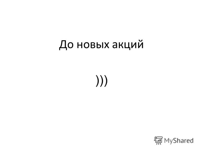 До новых акций )))