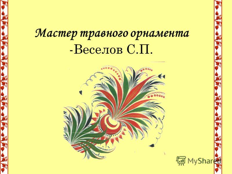 Мастер травного орнамента -Веселов С.П.