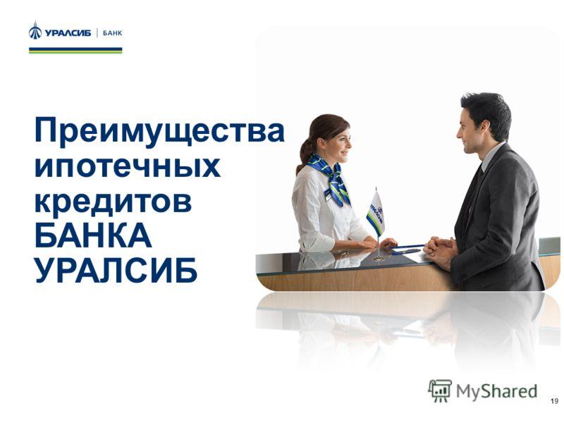 19 Преимущества ипотечных кредитов БАНКА УРАЛСИБ