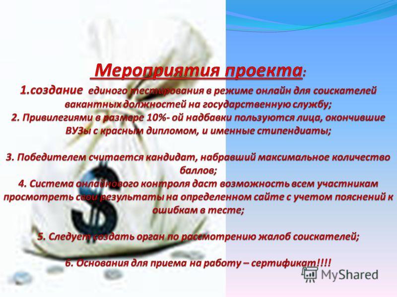 Современные антикоррупционные тенденции России, которые будут реализованы посредством поддержки проекта : Ограничение условий, благоприятствующих проникновению криминальных элементов во власть; Обеспечение большей прозрачности и подконтрольности орга