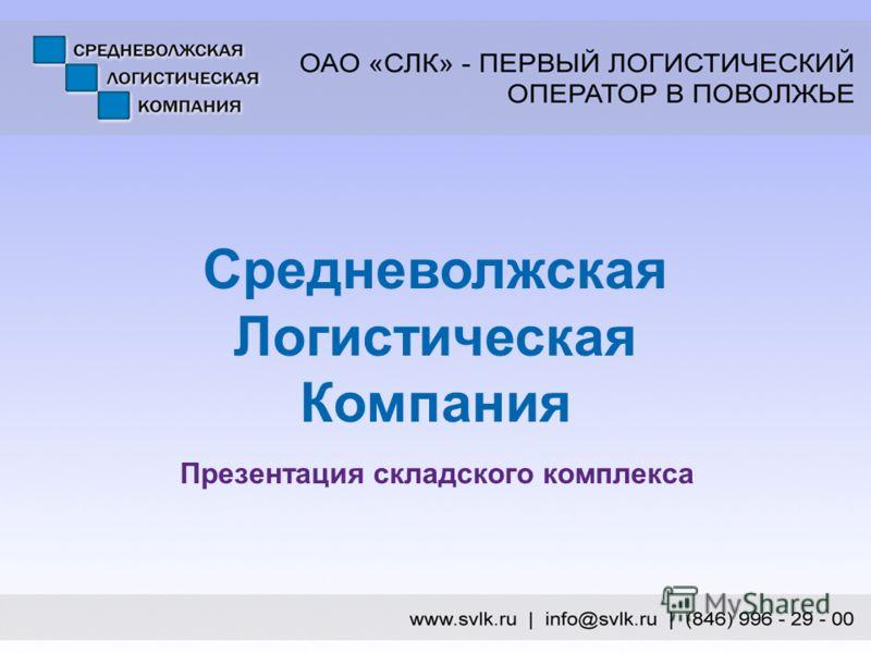Средневолжская Логистическая Компания Презентация складского комплекса