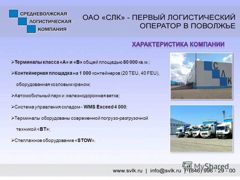 Терминалы класса «А» и «В» общей площадью 80 000 кв.м.; Контейнерная площадка на 1 000 контейнеров (20 TEU, 40 FEU), оборудованная козловым краном; Автомобильный парк и железнодорожная ветка; Система управления складом - WMS Exceed 4 000; Терминалы о