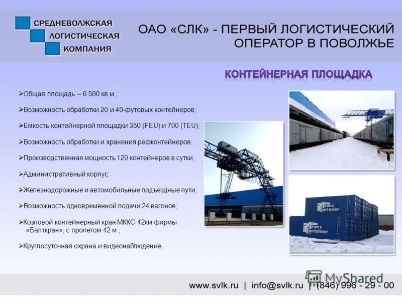 Общая площадь – 6 500 кв.м.; Возможность обработки 20 и 40-футовых контейнеров; Емкость контейнерной площадки 350 (FEU) и 700 (TEU); Возможность обработки и хранения рефконтейнеров; Производственная мощность 120 контейнеров в сутки; Административный