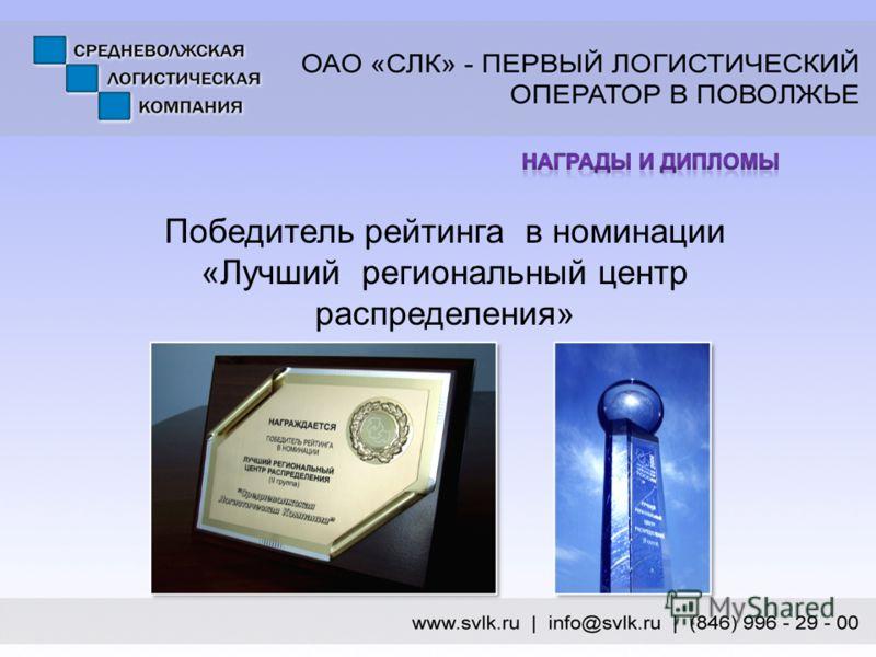Победитель рейтинга в номинации «Лучший региональный центр распределения»