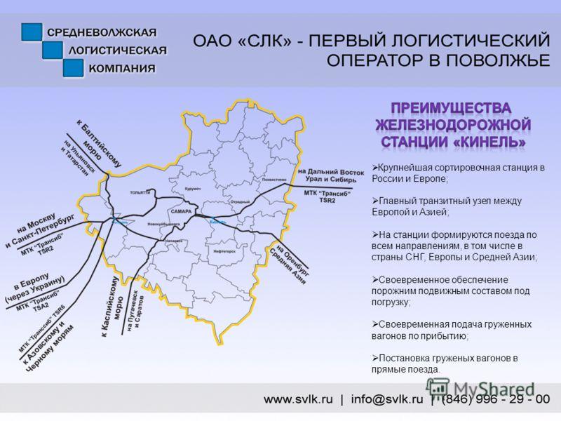 Крупнейшая сортировочная станция в России и Европе; Главный транзитный узел между Европой и Азией; На станции формируются поезда по всем направлениям, в том числе в страны СНГ, Европы и Средней Азии; Своевременное обеспечение порожним подвижным соста