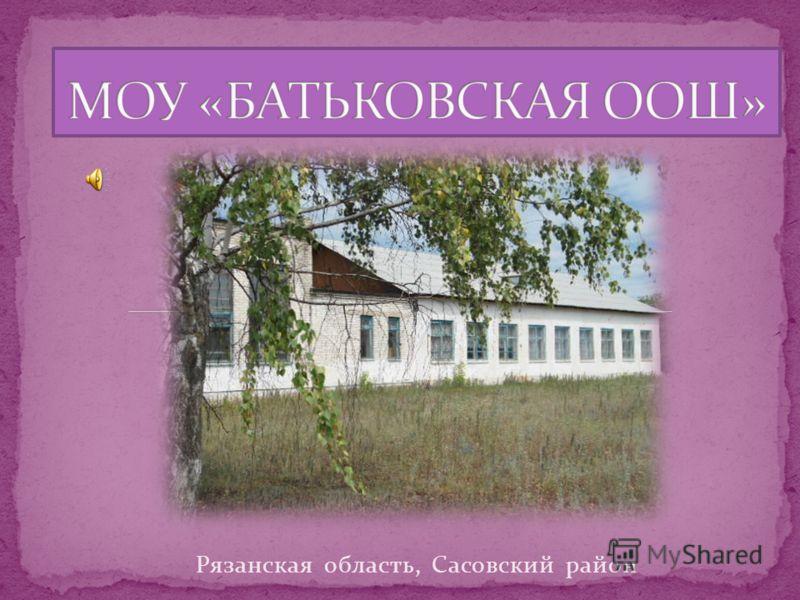 Рязанская область, Сасовский район