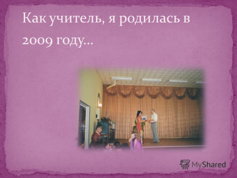 Как учитель, я родилась в 2009 году…